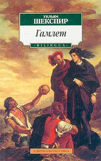 Книга Гамлет