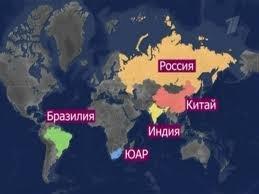 страны БРИКС фото
