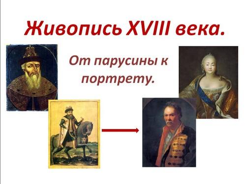 Живопись России 18 века фото