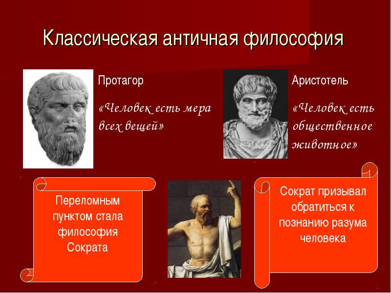 Античная философия фото
