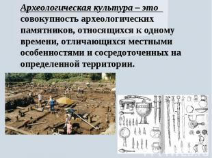Археологическая культура фото