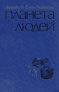 книга Планета людей фото