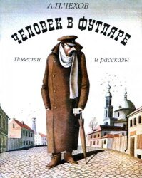 Человек в футляре Чехов фото