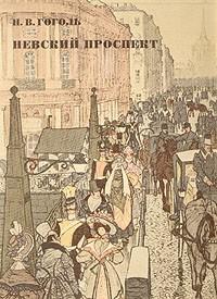 Невский проспект краткое содержание фото