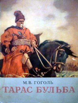Гоголь Тарас бульба фото